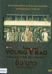 youngbao